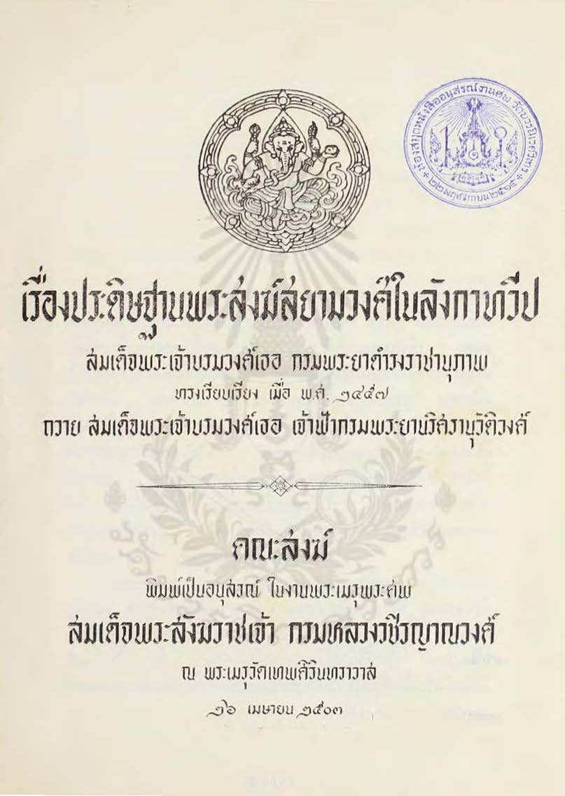 Thai-language title page of a book