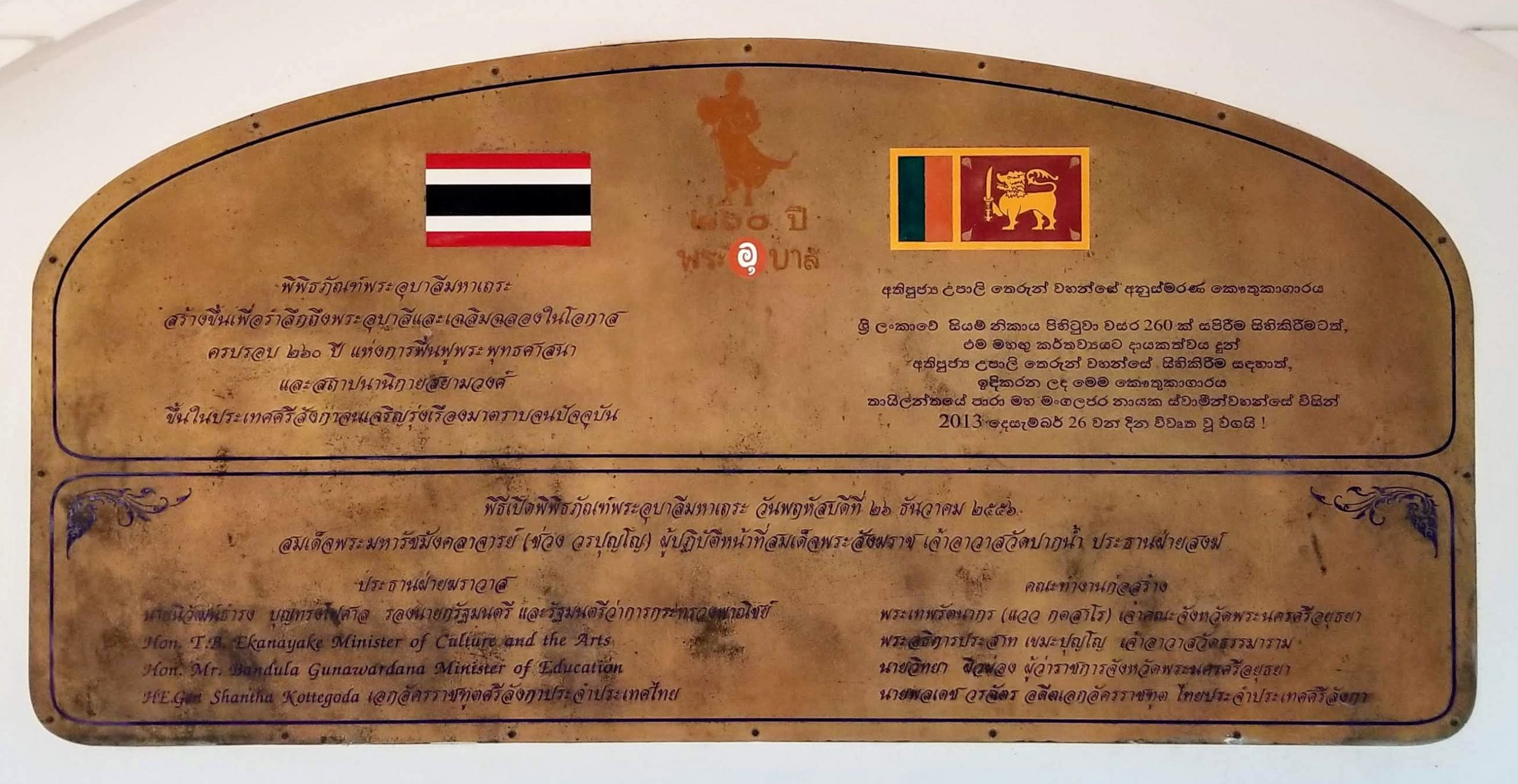 Commemorative bronze plaque in Thai and Sinhala, with the Thailand and Sri Lanka national flags